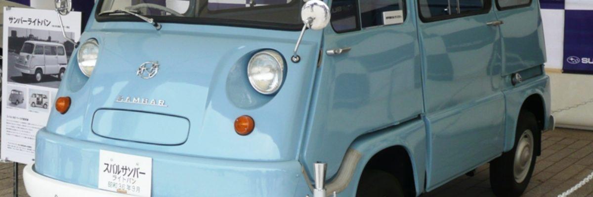 実はスバルで最もロングランを誇っている長寿車種、「サンバー」の華麗なる歴史をたどってみる